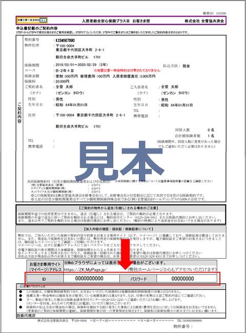 朝日 生命 マイ ページ