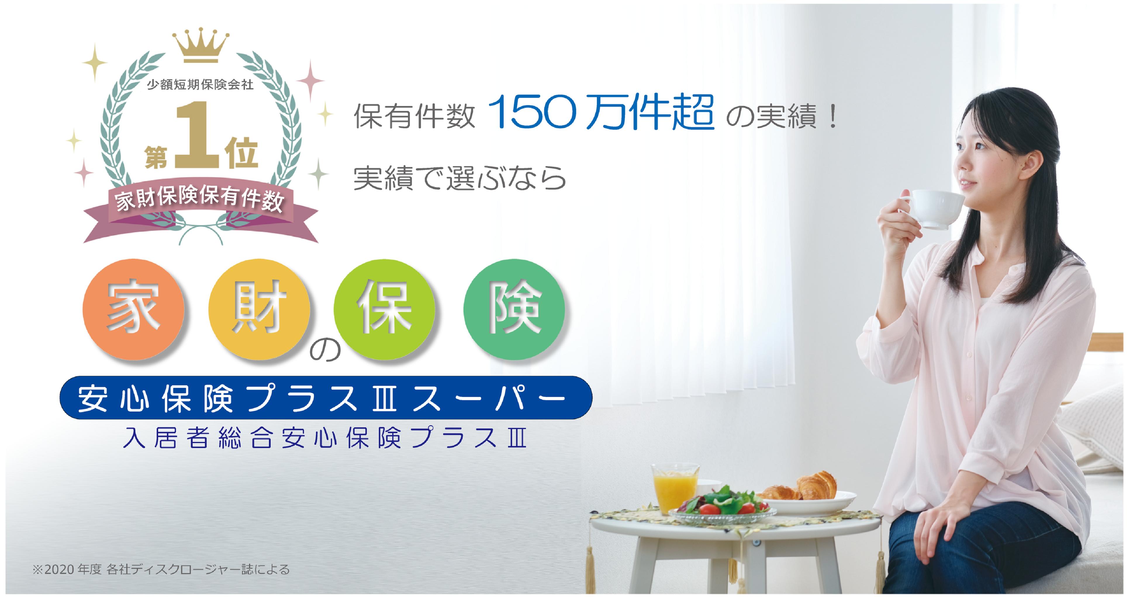 少額短期保険会社No.1